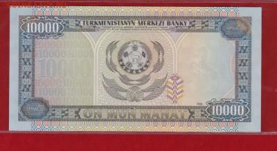 Туркменистан 10000 манат 1996г. АF UNC до 26.01.17 в 22-00 - IMG_20160529_0002