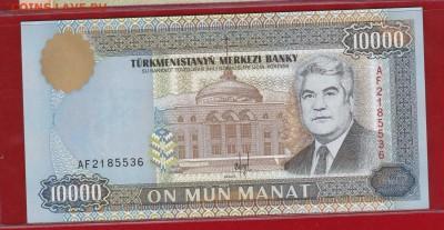 Туркменистан 10000 манат 1996г. АF UNC до 26.01.17 в 22-00 - IMG_20160529_0001