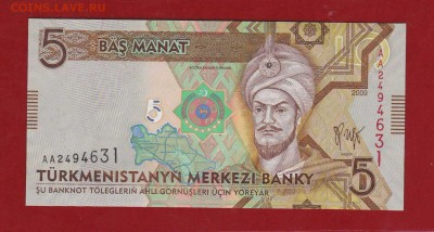 Туркменистан, 5 манат 2009 UNC до 26.01.17 в 22-00 - IMG_20160529_0001