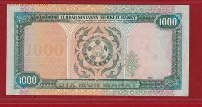 туркменистан 1000 манат 1995 г АА UNC до 26.01.17 в 22-00 - IMG_20160529_0002