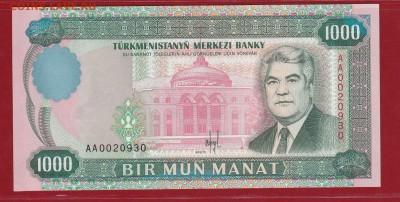 туркменистан 1000 манат 1995 г АА UNC до 26.01.17 в 22-00 - IMG_20160529_0001