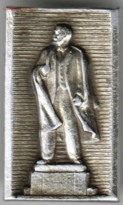 Знак. Памятник ЛЕНИНУ до 26.01.17 г. в 23.00 - Scan-170118-0015
