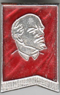 Знак. Ленин на знамени до 26.01.17 г. в 23.00 - Scan-170118-0018