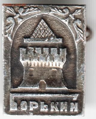 Знак. ГОРЬКИЙ (башня) до 26.01.17 г. в 23.00 - Scan-170118-0019