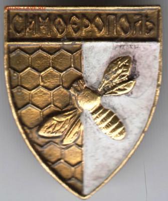 Знак. Симферополь до 26.01.17 г. в 23.00 - Scan-170118-0024