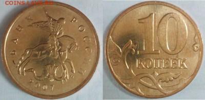 Бракованные монеты - IMG_20170116_084805