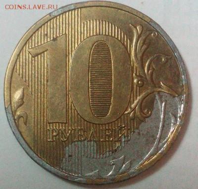 Бракованные монеты - IMG_20170115_155239 (2)