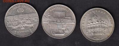 СССР юбилейка 4р 3шт разные - 47