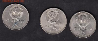 СССР юбилейка 4р 3шт разные - 47а
