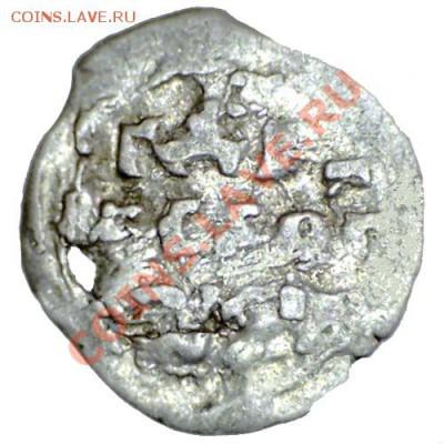 Монеты после реформы Елены Глинской... - 110105125813206484