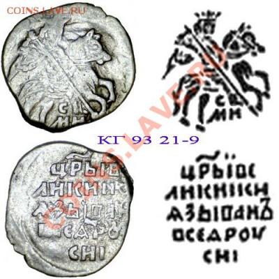 Монеты после реформы Елены Глинской... - КГ93