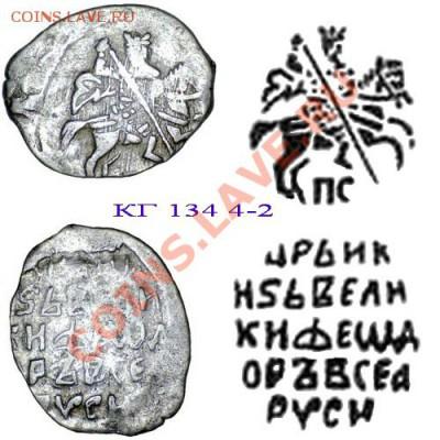Монеты после реформы Елены Глинской... - КГ134а
