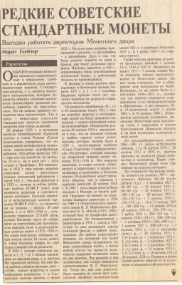 """статья """"Редкие советские стандартные монеты"""" - ред сов станд монеты"""