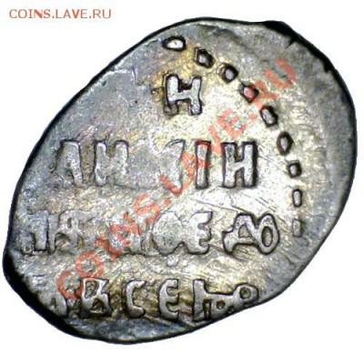 Монеты после реформы Елены Глинской... - 11010614494710519468