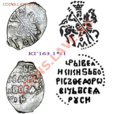 Монеты после реформы Елены Глинской... - КГ163