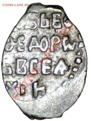 Монеты после реформы Елены Глинской... - 110108113012428828