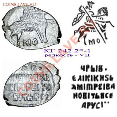 Монеты после реформы Елены Глинской... - КГ242