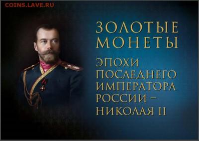 Золотые монеты Николая II - Обложка