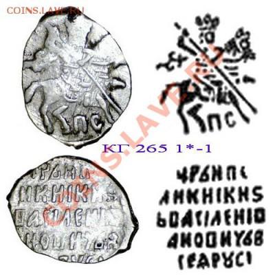 Монеты после реформы Елены Глинской... - КГ265