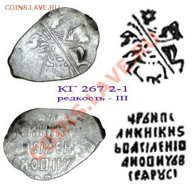 Монеты после реформы Елены Глинской... - КГ267