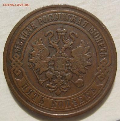 5 копеек 1870 ЕМ - IMG_4975