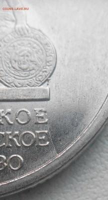 Бракованные монеты - IMG_20170122_134543
