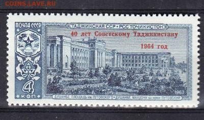 СССР 1964 Таджикистан надпечатка - 119