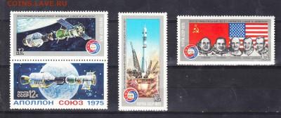 СССР 1975 Союз Аполлон - 128