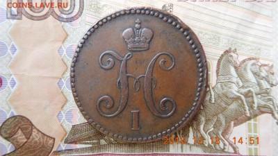3 копейки 1844 г.ем (домашняя) в 22.00мск 25.01.17 г. - image-133