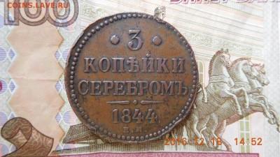 3 копейки 1844 г.ем (домашняя) в 22.00мск 25.01.17 г. - image-198