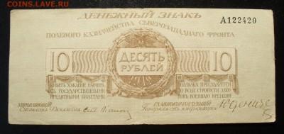 10 рублей 1919 г. Генерал Юденич. Нечастая! До 25.01.17. - SDC10626.JPG