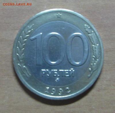 100 рублей 1992 ММД короткий до 25.01.17 22-00 - IMG_7864