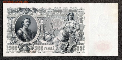 500 рублей 1912 Шипов Гаврилов UNC до 27.01 21:00м - 500_472_2