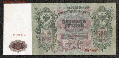 500 рублей 1912 Шипов Гаврилов UNC до 27.01 21:00м - 500_472_1