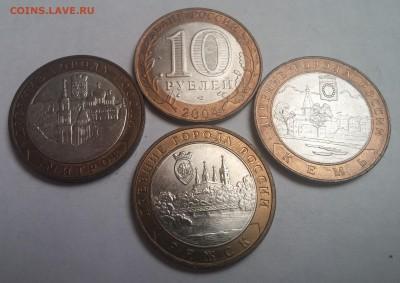 3 монеты БИМ 2004 до 31.01 в 22:00 мск - 2004