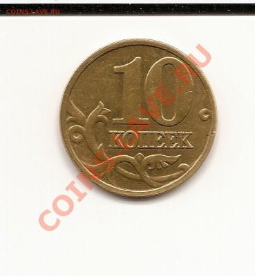 Бракованные монеты - 123 006