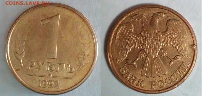 Бракованные монеты - IMG_20170116_153718