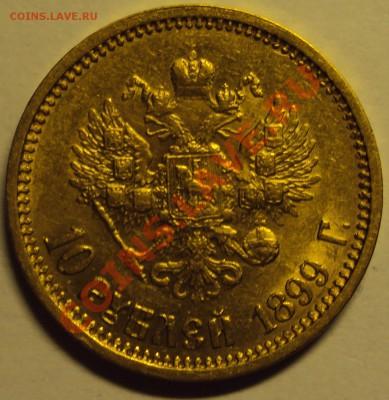 10 рублей 1899 года ФЗ Николай II - DSC01766
