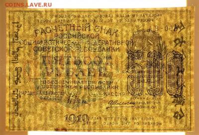 500 рублей 1919 год. **** ВЗ цифры **** 2,02,17 в 22,00 - новое фото 050