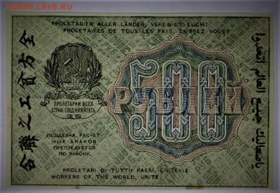 500 рублей 1919 год. **** ВЗ цифры **** 2,02,17 в 22,00 - новое фото 022