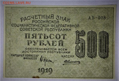 500 рублей 1919 год. **** ВЗ цифры **** 2,02,17 в 22,00 - новое фото 021