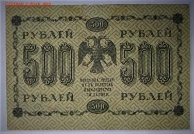 500 рублей 1918 год. ********************** 2,02,17 в 22,00 - новое фото 032