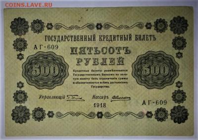 500 рублей 1918 год. ********************** 2,02,17 в 22,00 - новое фото 031