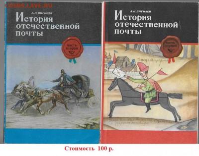 Филателистическая литература. ФИКС - История отечественной почты. Фикс