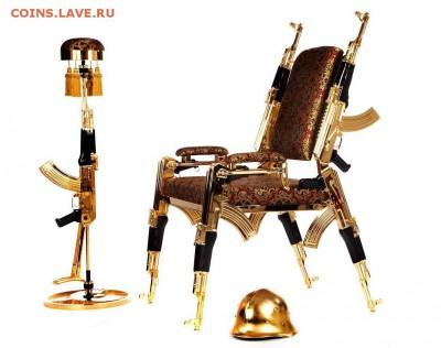 Изображение автомата Калашникова на бонах, монетах, жетонах - Райнер Вебер Кресло и торшер