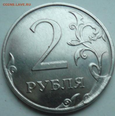 Бракованные монеты - P1030417