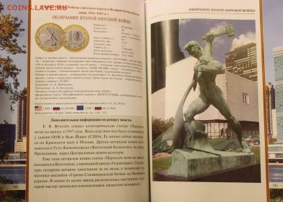 С.В. Кочетков 40 побед 40 монет книга - IMG_4552.JPG