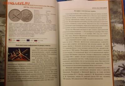 С.В. Кочетков 40 побед 40 монет книга - IMG_4551.JPG