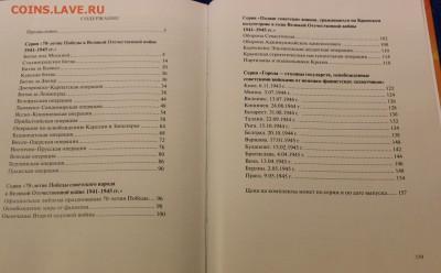 С.В. Кочетков 40 побед 40 монет книга - IMG_4549.JPG