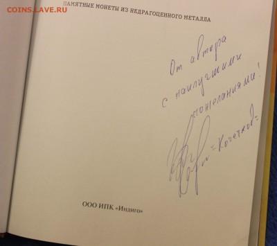 С.В. Кочетков 40 побед 40 монет книга - IMG_4548.JPG